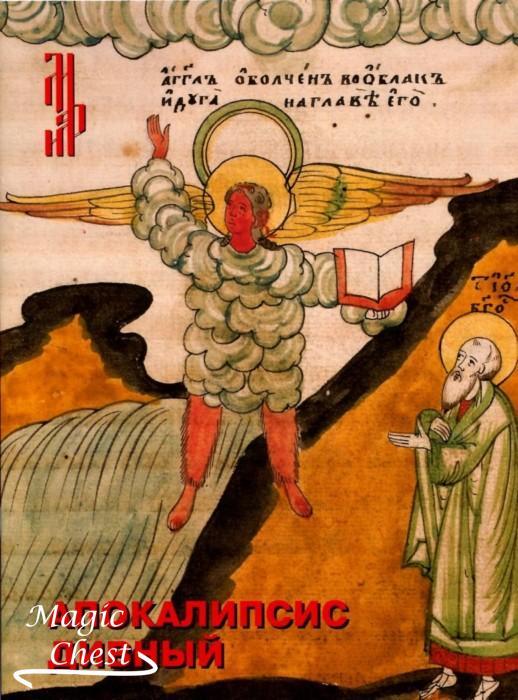 Апокалипсис дивный. Лицевая старообрядческая рукопись из собрания музея Андрея Рублева