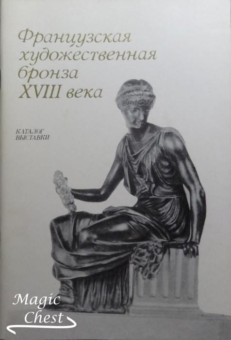 Frantsuzskaya_khudozhestvennaya_bronza_XVIIIveka_new