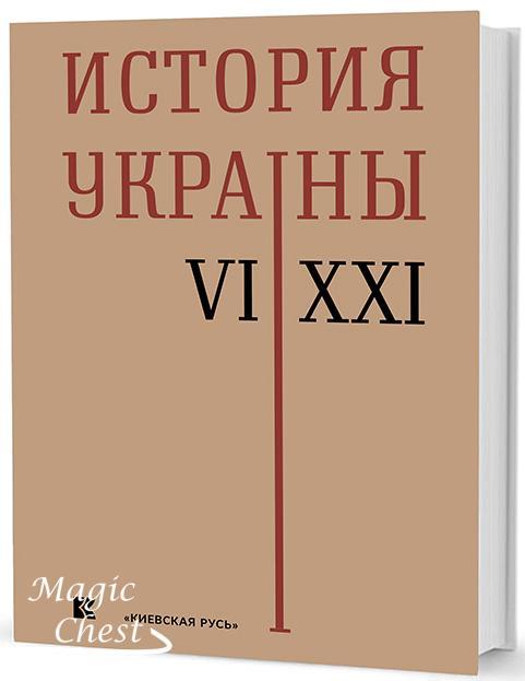 История Украины VI–XXI века