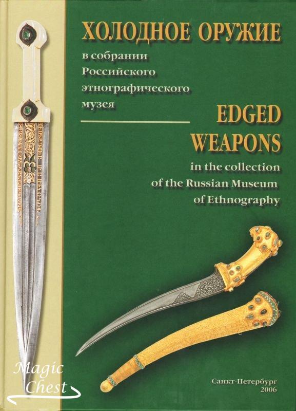Холодное оружие в собрании Российского этнографического музея