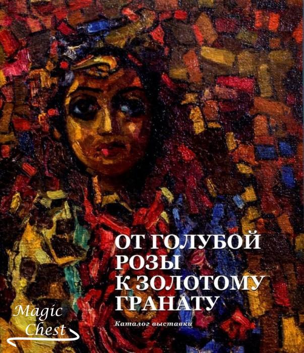 Ot_goluboy_rozy_k_zolotomu_granatu