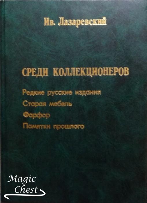 Среди коллекционеров, 1999 г.