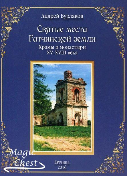 Святые места Гатчинской земли: храмы и монастыри XV-XVIII века