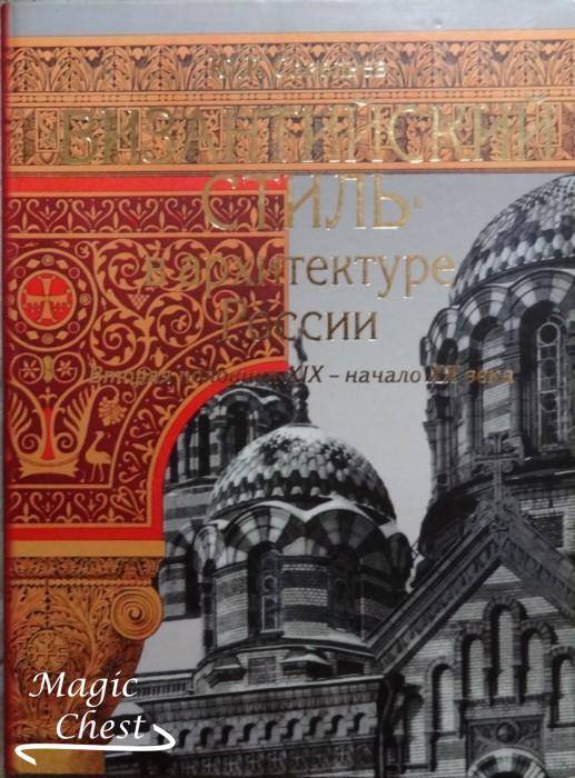 Византийский стиль в архитектуре России. Вторая половина XIX — начало XX века