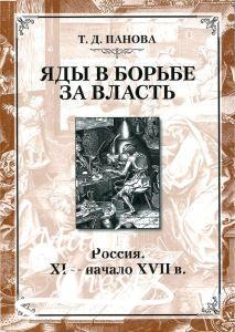 Яды в борьбе за власть. Россия, XI — начало XVII вв.