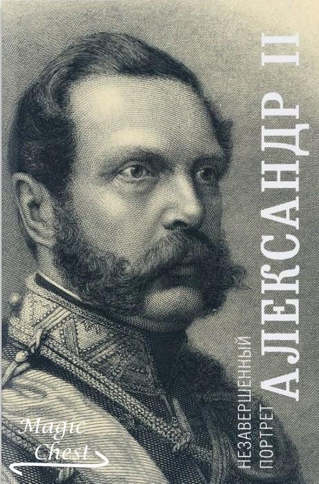 Александр II. Незавершенный портрет