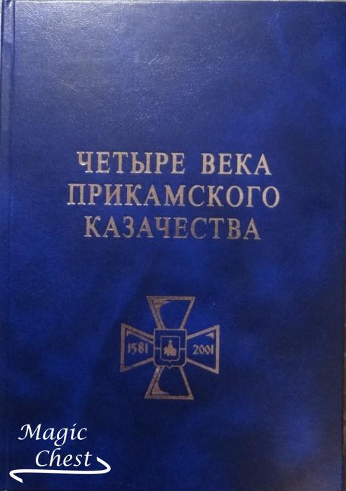 Четыре века Прикамского казачества