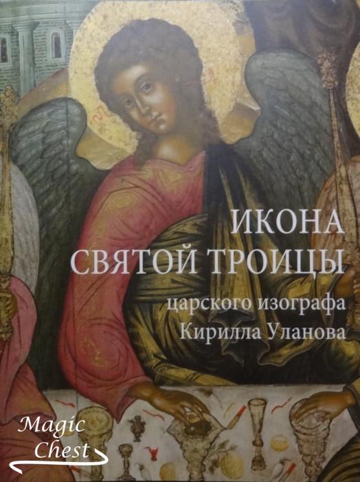 Икона Святой Троицы царского изографа Кирилла Уланова
