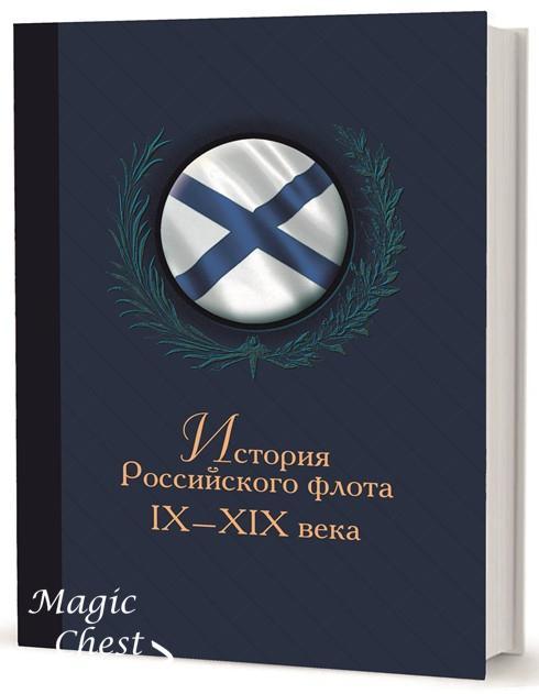 История Российского флота IX–ХIХ века