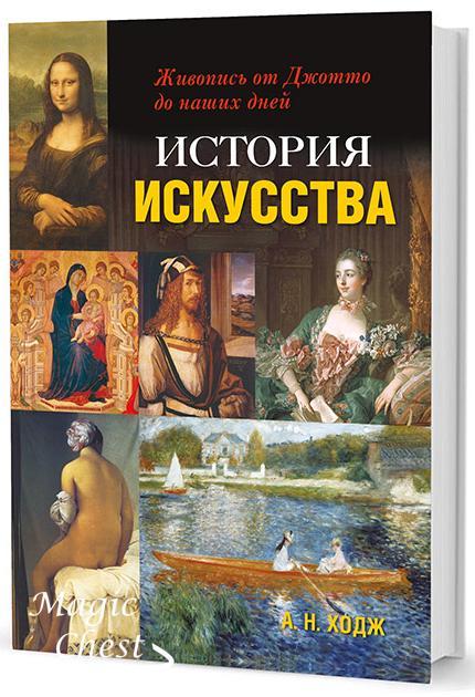 История искусства. Живопись от Джотто до наших дней