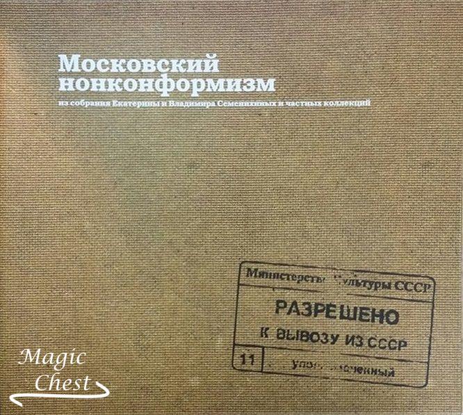 К вывозу из СССР разрешено… Московский нонконформизм из собрания Екатерины и Владимира Семенихиных и частных коллекций