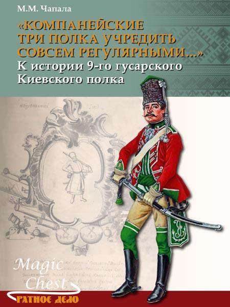 «Компанейские три полка учредить совсем регулярными…» К истории 9-го гусарского Киевского полка