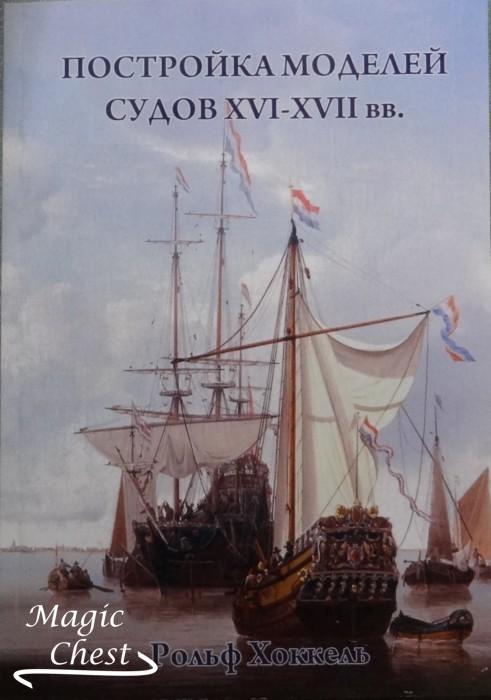 Постройка моделей судов XVI-XVII вв.