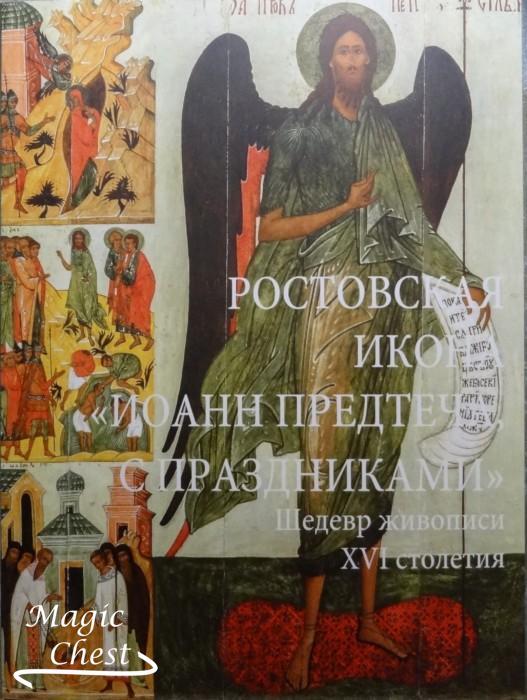 Ростовская икона Иоанн Предтеча, с праздниками. Шедевр живописи XVI столетия