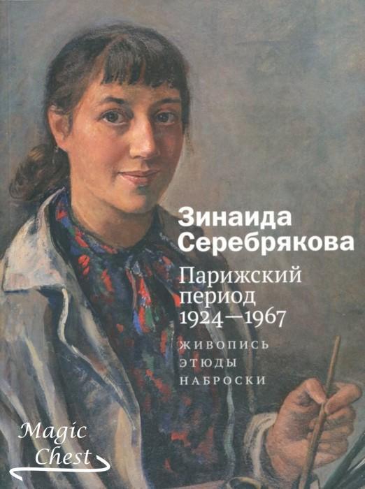 Зинаида Серебрякова. Парижский период 1924-1967. Живопись. Этюды. Наброски