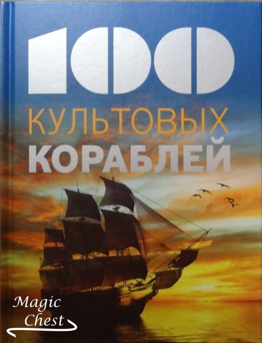 100_kultovykh_korabley_new