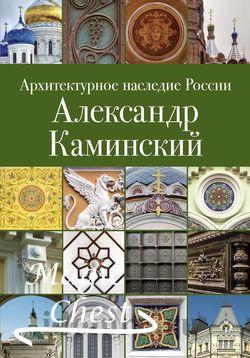 Архитектурное наследие России, Александр Каминский