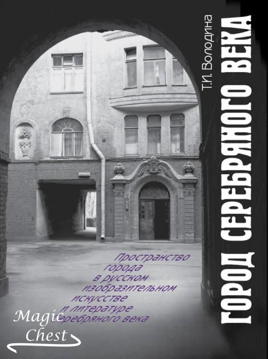 Gorod_serebryanogo_veka