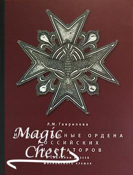 Иностранные ордена российских императоров в собрании Музеев Московского Кремля