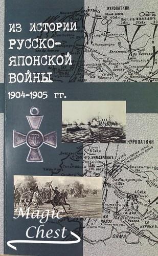 Iz_istorii_russko-yaponskoy_voiny_1904-1905