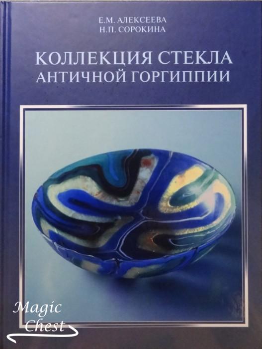 Коллекция стекла античной Горгиппии (I — III вв.)