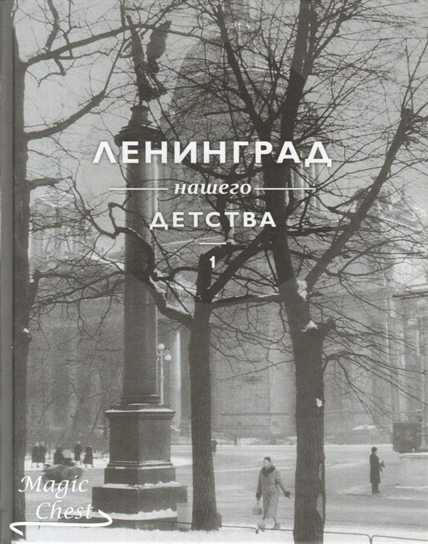 Ленинград нашего детства в фотографиях А. Потресова середины XX века. Книга 1