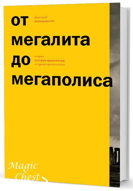 От мегалита до мегаполиса: Очерки истории архитектуры и градостроительства