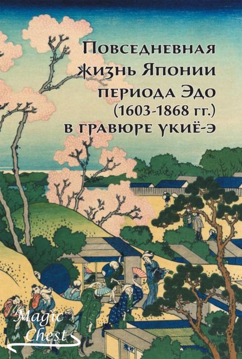 Повседневная жизнь Японии периода Эдо (1603-1868 гг.) в гравюре укиё-э