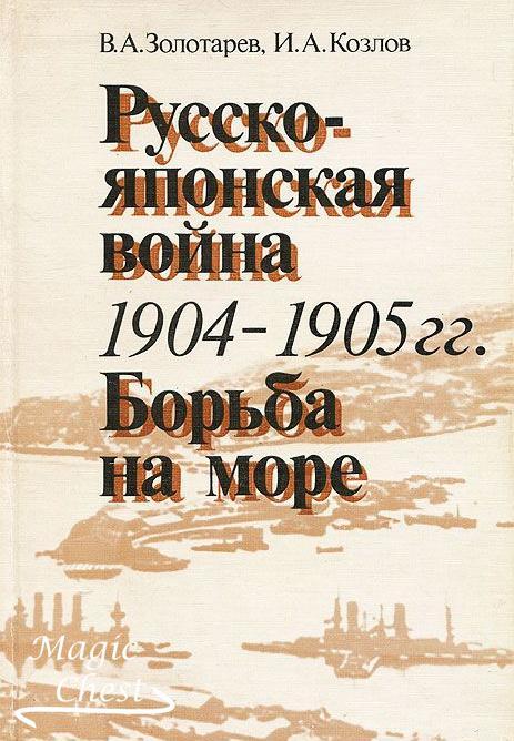 Русско-японская война 1904-1905 гг. Борьба на море