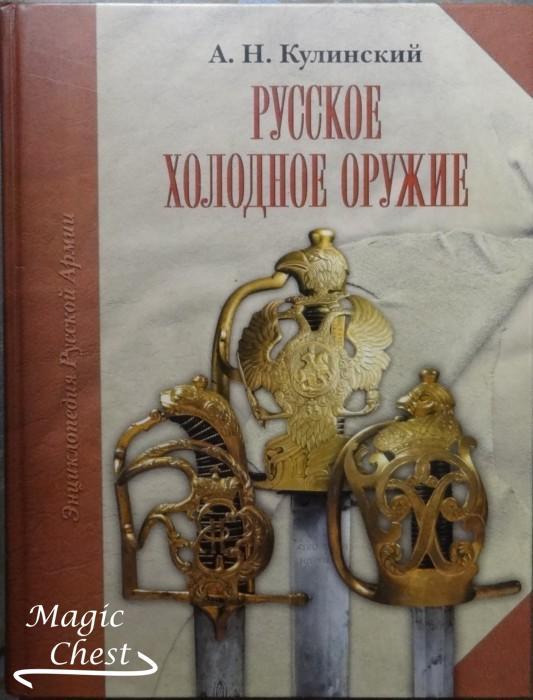 Русское холодное оружие, 2005 г.