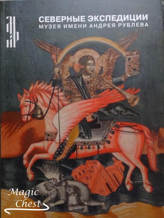 Северные экспедиции Музея имени Андрея Рублева. 1963-1971 годы. Каталог выставки