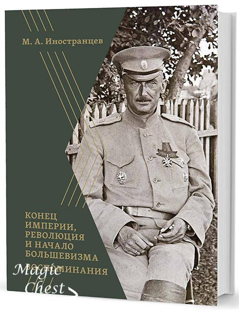 Воспоминания. Конец империи, революция и начало большевизма