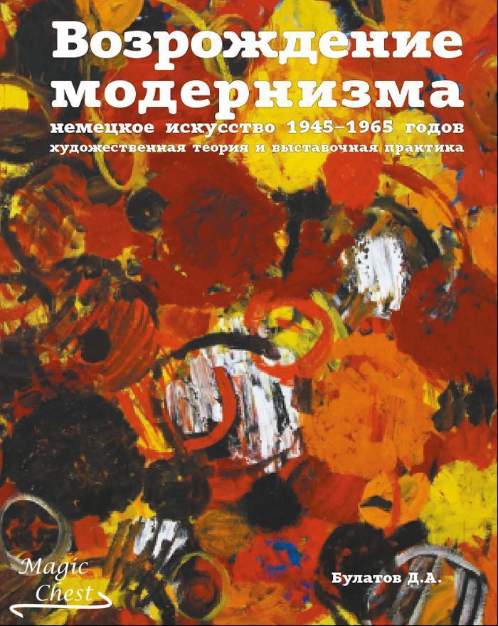 Возрождение модернизма: немецкое искусство 1945–1965 годов. Художественная теория и выставочная практика