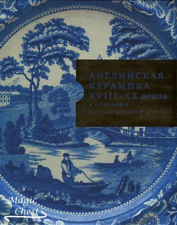 Английская керамика XVIII-XX века в собрании Исторического музея