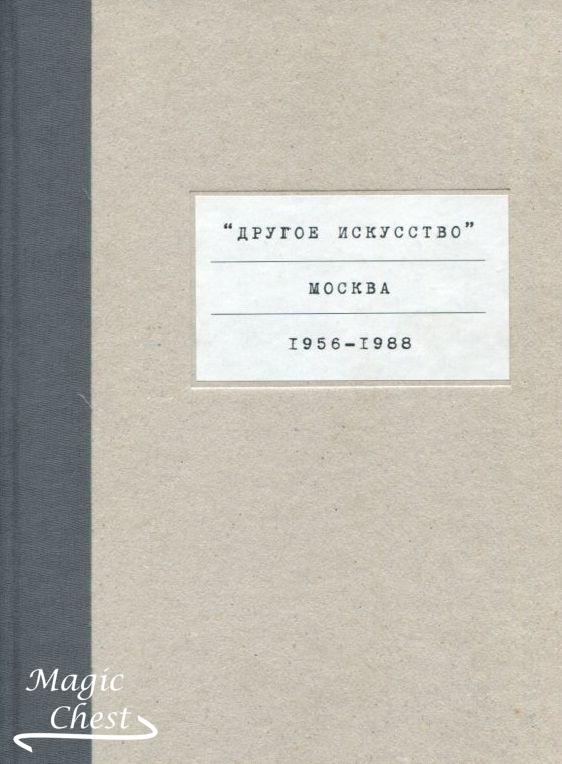 «Другое искусство». Москва, 1956 — 1988