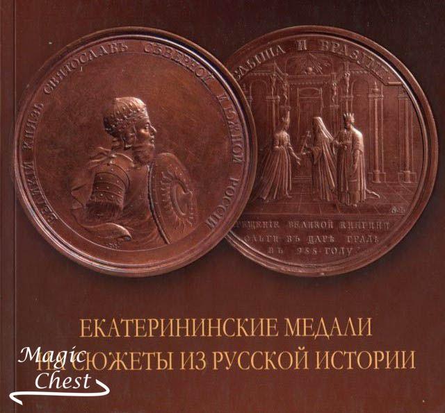 Екатерининские медали на сюжеты из русской истории