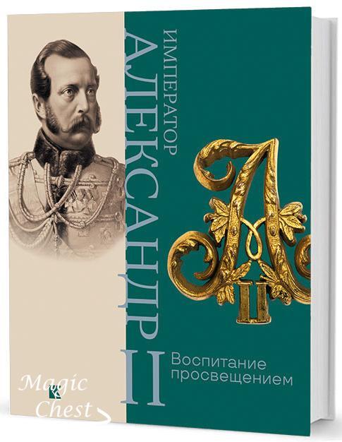 Император Александр II. Воспитание просвещением