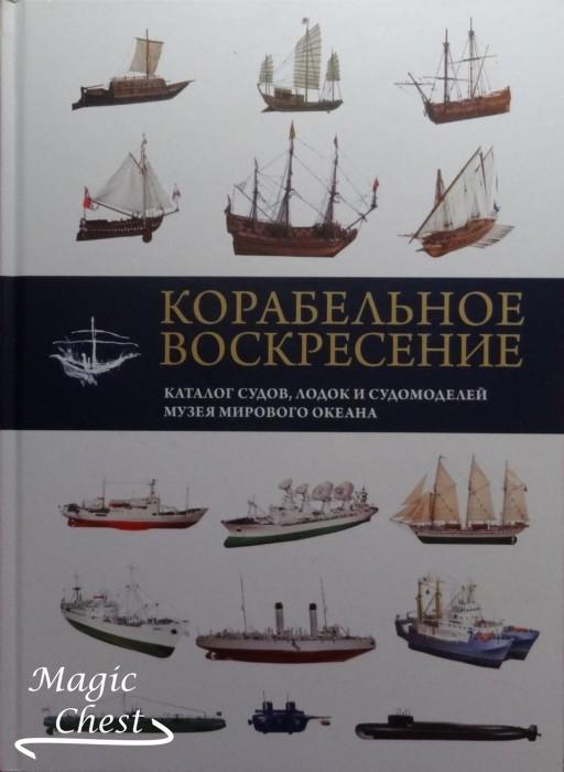 Корабельное воскресение. Каталог судов, лодок и судомоделей музея мирового океана