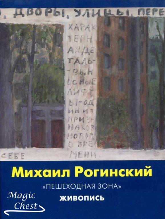 Михаил Рогинский. «Пешеходная зона». Живопись