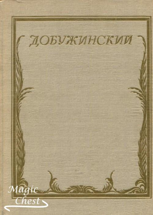 Мстислав Валерианович Добужинский