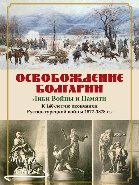 Освобождение Болгарии. Лики Войны и Памяти