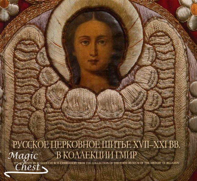 Русское церковное шитье XVII-XXI вв. в коллекции ГМИР