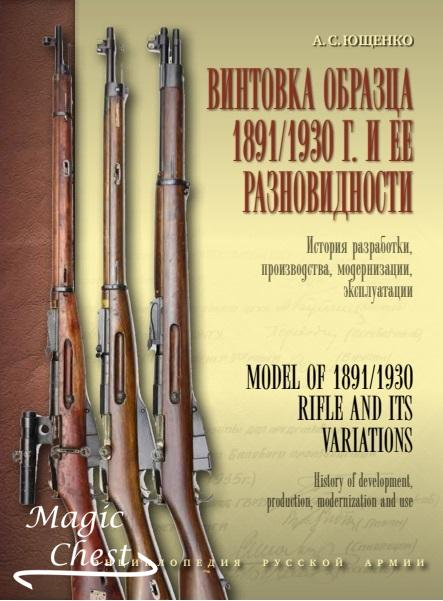 Винтовка образца 1891/1930 г. и её разновидности. История разработки, производства, модернизации и эксплуатации.