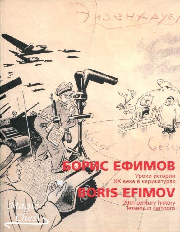Борис Ефимов. Уроки истории XX века в карикатурах