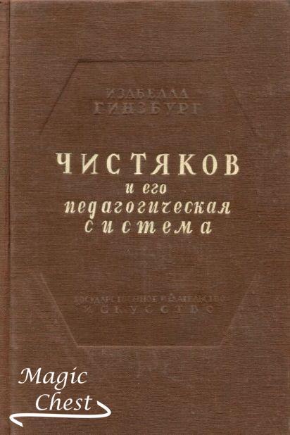 Чистяков и его педагогическая система