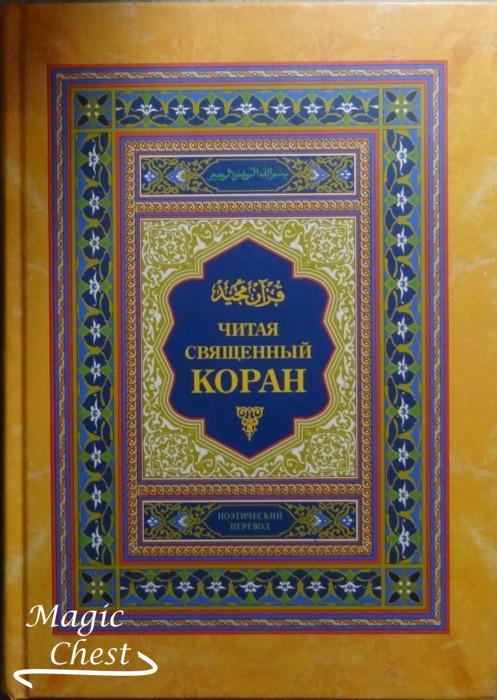 Читая священный КОРАН, изд.4, 2008 г.