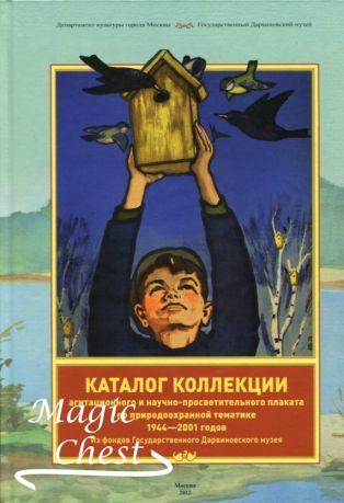 Katalog_kollektsii_agitats_i_nauchno_prosvetit_plakata