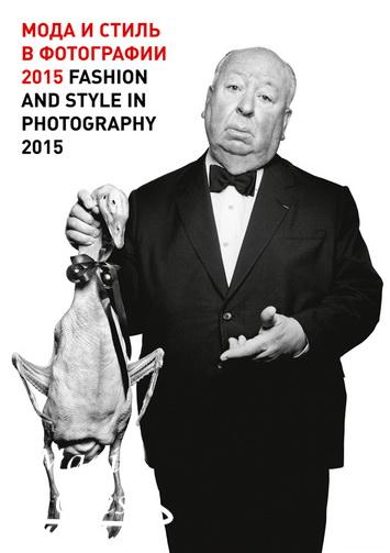 Мода и стиль в фотографии 2015