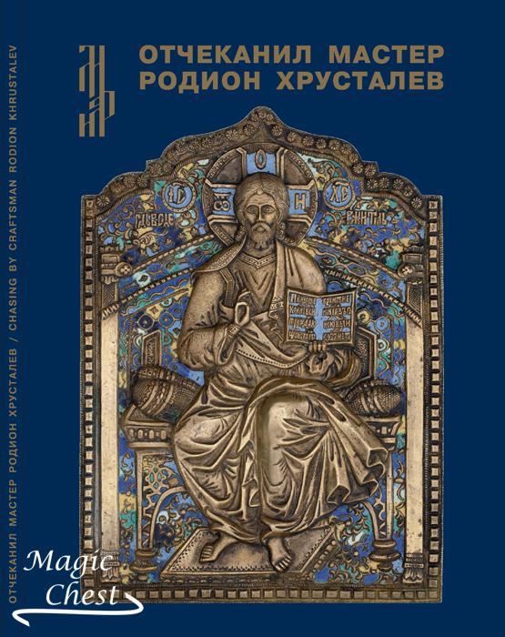 Отчеканил мастер Родион Хрусталев: Подписная меднолитая пластика из музейных и частных собраний