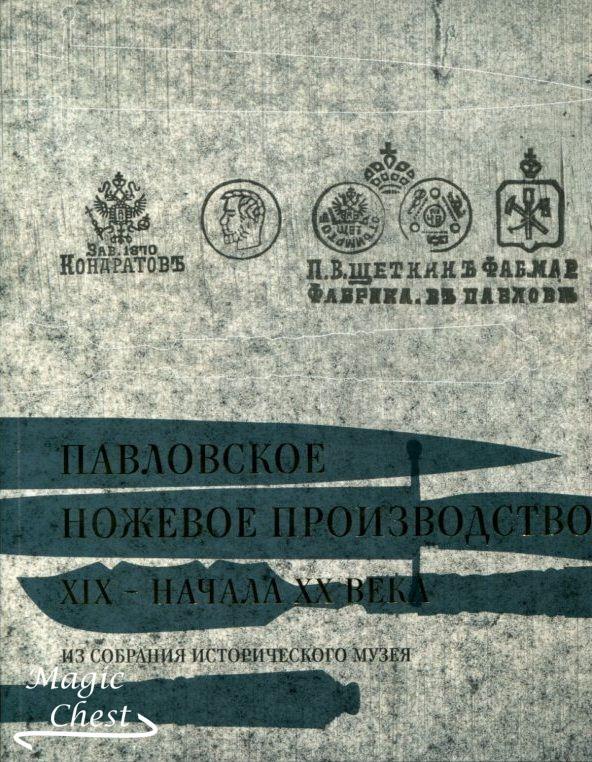 Павловское ножевое производство XIX — начала XX века.